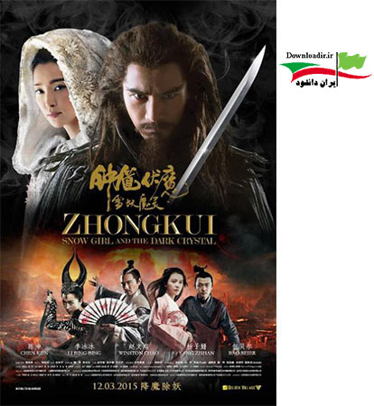 دانلود فیلم Zhong kui: Snow Girl and the Dark Crystal 2015